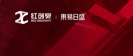 征集启动 第四届红创奖设计大赛报名开始