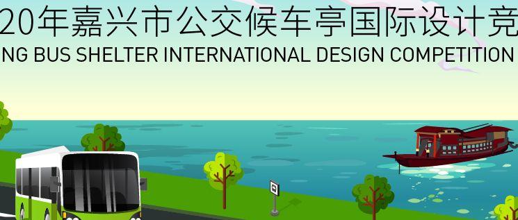2020年嘉兴市公交候车亭国际设计竞赛