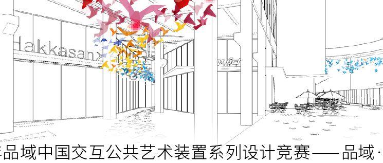 2020年品域中国交互公共艺术装置系列设计竞赛——品域·凌云里
