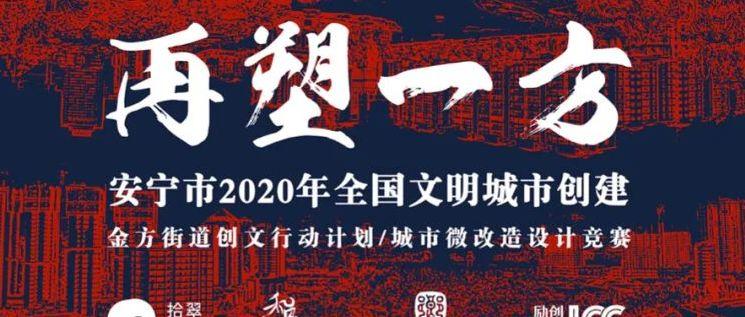 安宁金方 2.0丨 从乡村走向城市丨关于文明城市创建的城市微改造计划竞赛