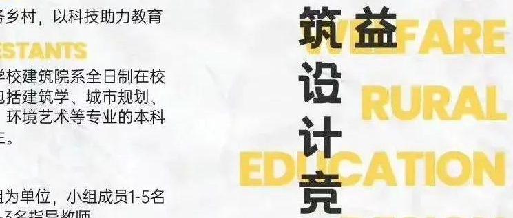 """PS-ONE × 知远公益   第一届""""知远书馆""""全国大学生公益建筑设计竞赛正式开启!"""