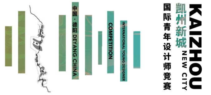 四川·凯州新城丨征集全球青年设计力量