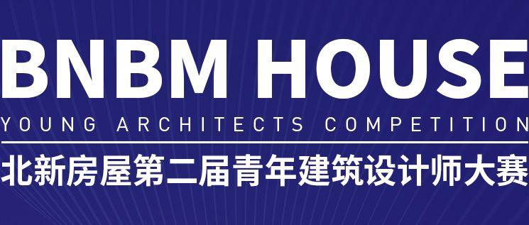 北新房屋第二届青年建筑设计师大赛